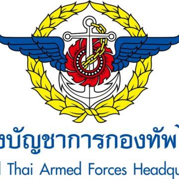 กองบัญชาการกองทัพไทย เปิดสอบราชการ จำนวน 68 อัตรา