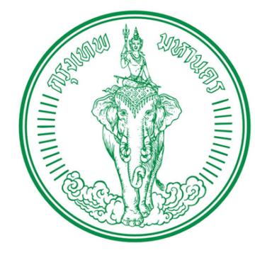 สำนักอนามัยกรุงเทพมหานคร เปิดสอบข้าราชการกรุงเทพมหานครสามัญ จำนวน 85 อัตรา