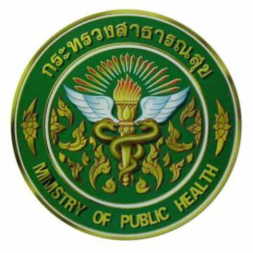 สำนักงานปลัดกระทรวงสาธารณสุข เปิดรับงานราชการ จำนวน 345 อัตรา