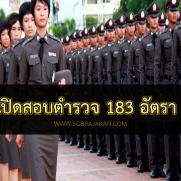 สำนักงานตำรวจแห่งชาติ เปิดสอบตำรวจ จำนวน 183 อัตรา