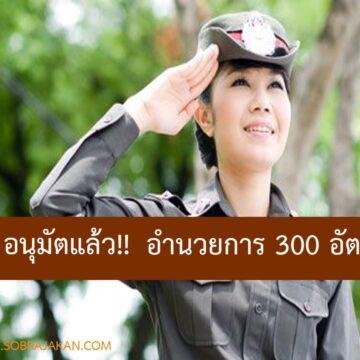 อนุมัติแล้ว!! เตรียมเปิดสอบตำรวจหญิงสายอำนวยการ นายสิบตำรวจหญิง 300 อัตรา