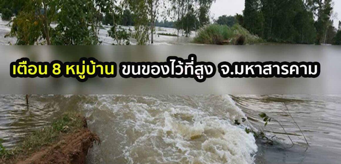 เตือน 8 หมู่บ้าน จ.มหาสารคาม ขนของไว้ที่สูง หลังน้ำชีเซาะถนนขาดยังซ่อมไม่ได้