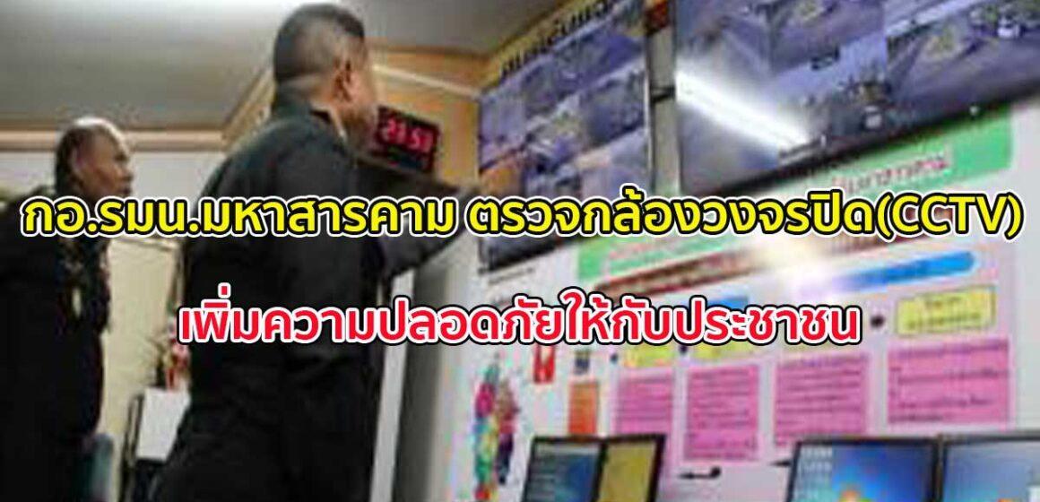 กอ.รมน.มหาสารคาม ติดตามะบบกล้องวงจรปิด(CCTV)เพิ่มความปลอดภัยให้กับประชาชน