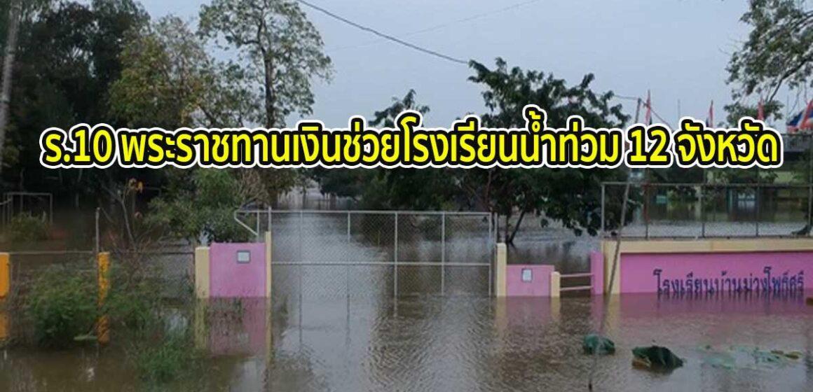 สมเด็จพระเจ้าอยู่หัว พระราชทานเงินช่วยเหลือโรงเรียนน้ำท่วม 12 จังหวัด