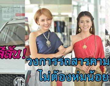ฮิต!! สีสันโชว์รูมรถ แต่งไทยว่อนบูธห้างเสริมไทยคอมเพล็กซ์ 13-15 เม.ย. นี้