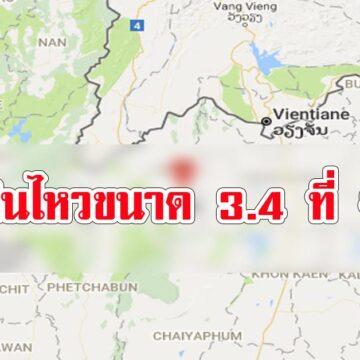เกิดแผ่นดินไหวขนาด 3.4 ที่ อ.วังสะพุง จ.เลย