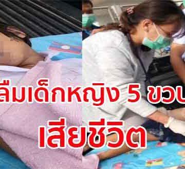 สลด ! เด็กหญิง 5 ขวบ ถูกลืมทิ้งในรถเช้าจรดเย็น พบเป็นศพน้ำลายฟูมปาก