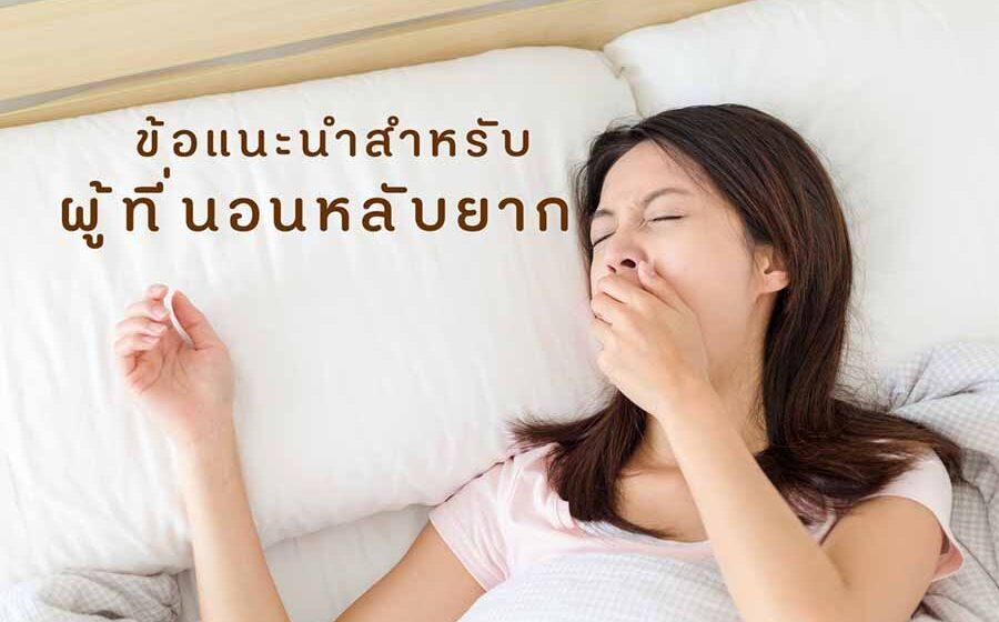 ข้อแนะนำ! สำหรับผู้ที่นอนหลับยาก
