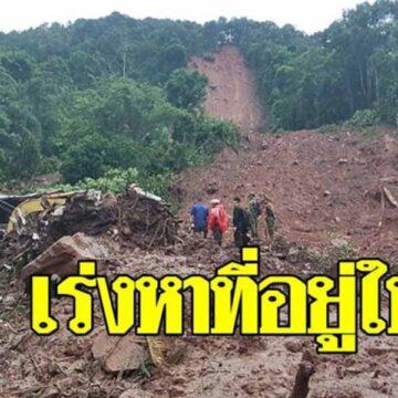 'บิ๊กป๊อก'เร่งหาที่ดิน สร้างหมู่บ้านใหม่ให้ผู้ประสบภัย ดินโคลนถล่มน่าน