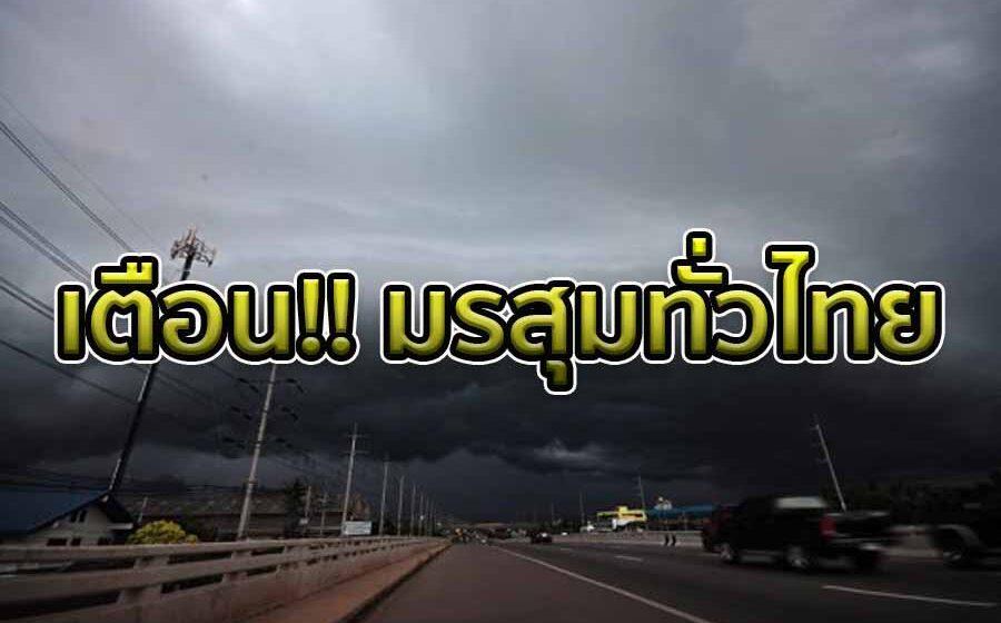 เตือน!! มรสุมถล่มทั่วไทยวันนี้! กรมอุตุฯ เตือนท่วมฉับพลัน-น้ำป่าหลาก