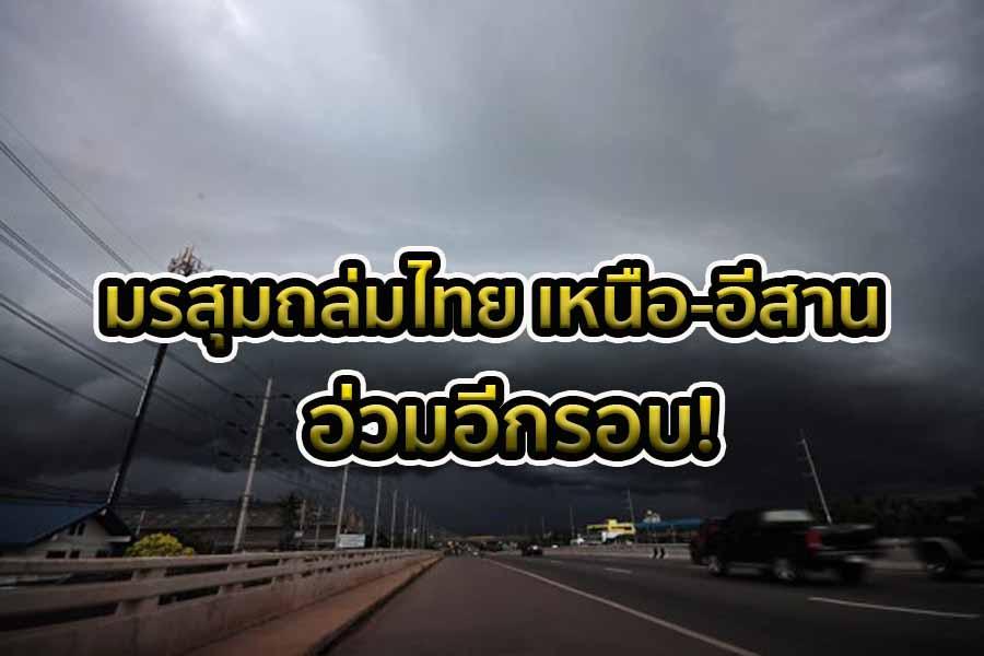 มรสุม,พายุ,ฝนตก,นำ้ท่วม