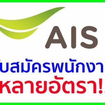 AIS Contact Center จังหวัดนครราชสีมา  เปิดรับสมัครพนักงาน หลายอัตรา!!