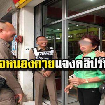 ตำรวจหนองคายแจงคลิปรับทอง แค่ถ่ายเล่นไม่ได้รับจริง ยันสนิทเจ้าของร้านเหมือนแม่