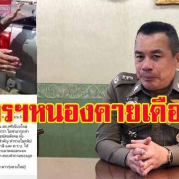 ผู้การฯหนองคายเดือด!! สั่งแจ้งความหนุ่มไลฟ์สดจับผิดตำรวจตั้งด่าน