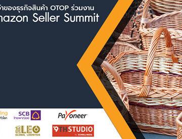 """ขอเชิญผู้ประกอบการ SMEs, OTOP ร่วมสัมมนาครั้งสำคัญ ในงาน """"THAI AMAZON SELLER SUMMIT"""""""
