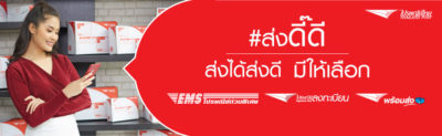 ไปรษณีย์ไทย