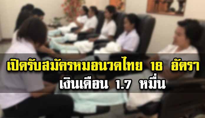 กกจ. เปิดรับสมัครหมอนวดไทยไปทำงานมาเลย์ 18 อัตรา  เงินเดือน 1.7 หมื่น