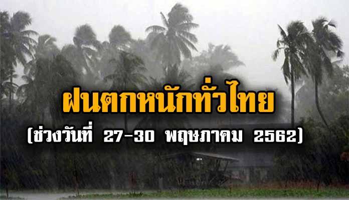 กรมอุตุฯ ประกาศเตือนภัย ฉบับที่ 2 เตือนฝนตกหนักถึงหนักมากช่วง 27-30 พ.ค. เสี่ยงท่วมฉับพลัน!