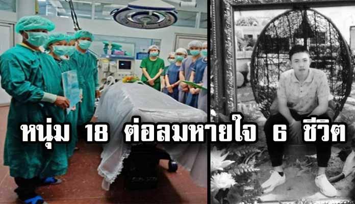 นับถือใจ! หนุ่ม18 แอบบริจาคอวัยวะ ต่อลมหายใจได้ 6 ชีวิต