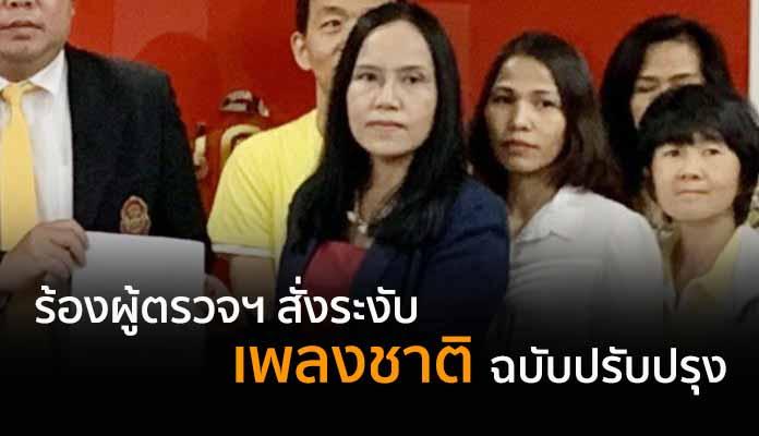 ร้องผู้ตรวจฯสั่งระงับ เพลงชาติ ฉบับปรับปรุง ชี้เอ็มวีไม่มีพระสงฆ์ ดูแล้วไม่รู้สึกไทย