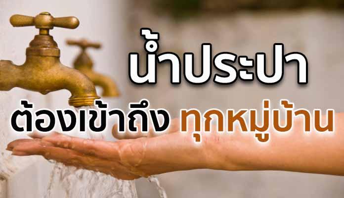 นายกฯ ระบุ! ภายในปี 63 หมู่บ้านทั่วประเทศจะมีน้ำประปาใช้