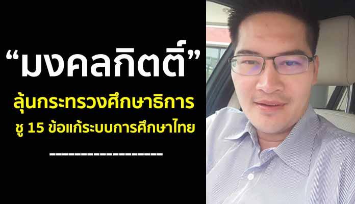 """""""มงคลกิตติ์"""" ชู 15 ข้อ แก้ระบบการศึกษาไทย ตามสไตล์ อ.เต้ 007 รวดเร็ว ปราดเปรียว เร้าใจ"""