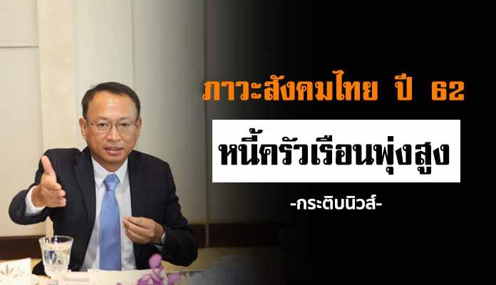 ภาวะสังคมไทย! ปี 62 หนี้ครัวเรือนพุ่งสูง ติดอันดับ 10 ของโลก