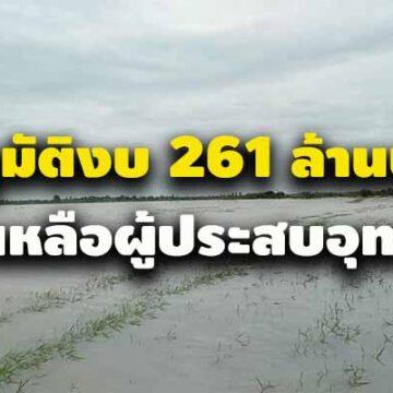 ข่าวดี!! รัฐอนุมัติงบ 261 ล้านบาท ช่วยเหลือผู้ประสบอุทกภัย