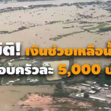 ครม. อนุมัติ! เงินช่วยเหลือผู้ประสบภัยน้ำท่วม ครอบครัวละ 5,000 บาท
