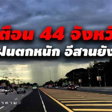 กรมอุตุฯ เตือน 44 จังหวัด รับมือฝนตกหนัก เหนือ-อีสานยังวิกฤต