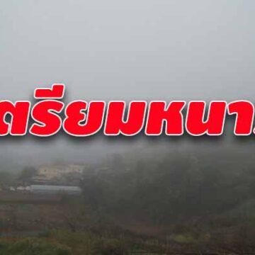 เตรียมหนาว! ทั่วไทยฝนลด อุณหภูมิลง 1-2 องศา กรุงเทพต่ำสุด 26 องศา