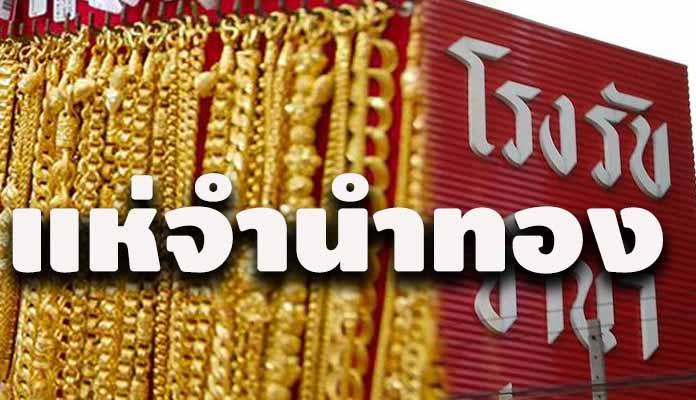 ชาวนาบุรีรัมย์ แห่นำทอง-ผ้าไหม เข้าโรงจำนำ หาเงินจ่ายค่ารถเกี่ยวข้าว