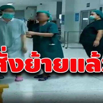 ย้ายด่วน! หมอทะเลาะพยาบาล ปมแย่งห้องผ่าตัด แฉโดนแบบนี้หลายครั้งแล้ว