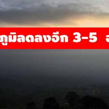 กรมอุตุฯ เผย! 13-15 พฤศจิกายนนี้ อุณหภูมิจะลดลงอีก 3-5  องศา