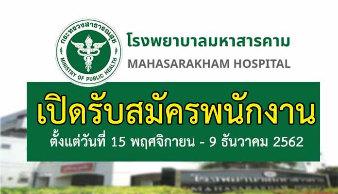 โรงพยาบาลมหาสารคาม เปิดรับสมัครพนักงาน จำนวน 27 อัตรา
