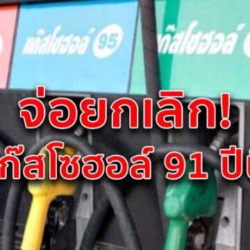 ก.พลังงาน จ่อยกเลิก! แก๊สโซฮอล์ 91 ปีนี้