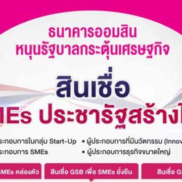 ธ.ออมสินหนุนรัฐบาล สินเชื่อ SMEs ประชารัฐสร้างไทย วงเงินสูงสุด 100 ล้านบาท