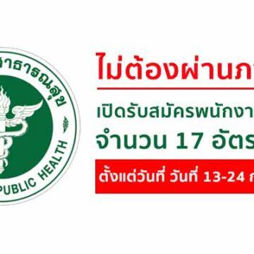 สำนักงานปลัดกระทรวงสาธารณสุข เปิดรับสมัครพนักงานราชการ จำนวน 17 อัตรา