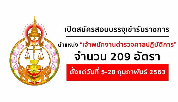 สำนักงานศาลยุติธรรม เปิดสมัครสอบบรรจุเข้ารับราชการ จำนวน 209 อัตรา