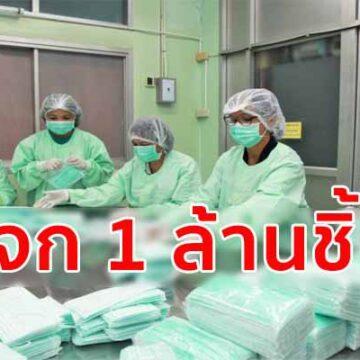 'หมอหนู' สั่ง! อภ.ผลิตหน้ากากเพิ่ม แจกคนขาดแคลน 1 ล้านชิ้น