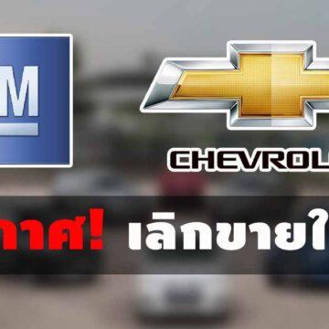 เชฟโรเลต ประกาศเลิกขายรถยนต์ในไทย ภายในสิ้นปี 2563 ยืนยัน! มีบริการหลังการขายและดูแลลูกค้าต่อ