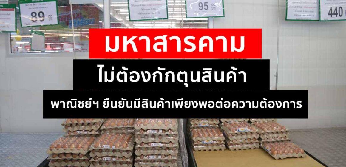 พาณิชย์ฯ มหาสารคาม ออกตรวจห้างสรรพสินค้า พบสินค้ามีเพียงพอ พร้อมจำหน่ายแก่ประชาชน