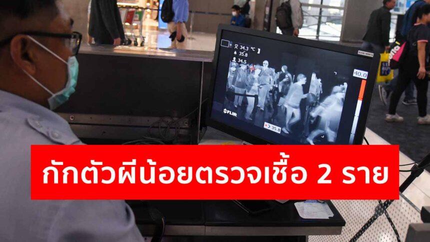 ผีน้อยเกาหลี ถึงไทยต่อเนื่อง 191 ราย กักตัวส่งตรวจเชื้อ 2 ราย ที่เหลือกักตัวที่บ้าน
