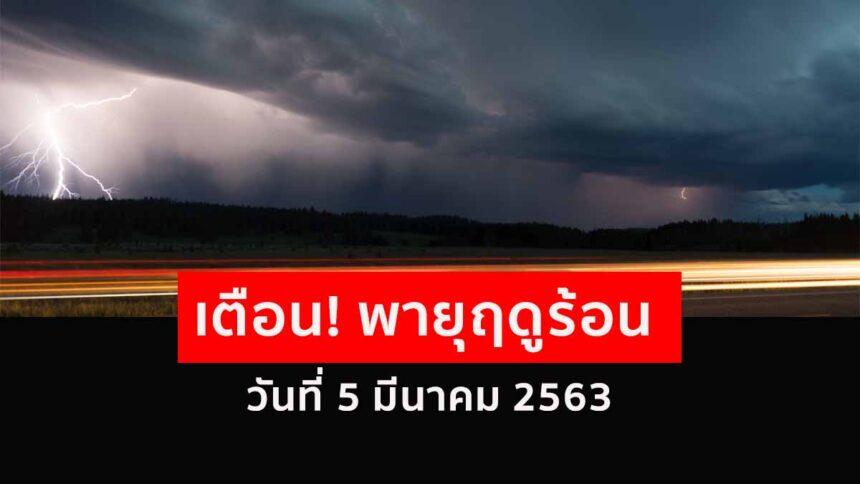 กรมอุตุฯ เตือน! พายุฤดูร้อน วันที่ 05 มีนาคม 2563