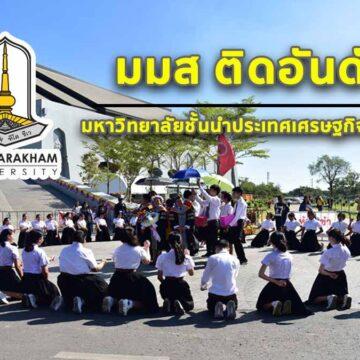 มมส ติดอันดับ 6 ร่วมในไทย จากการจัดอันดับมหาวิทยาลัยชั้นนำประเทศเศรษฐกิจเกิดใหม่ 2020
