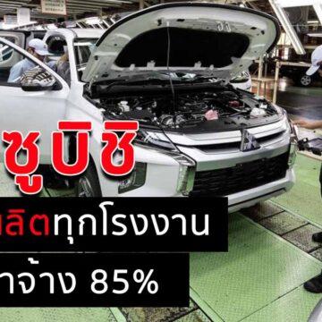 มิตซูบิชิ หยุดผลิตทุกโรงงานจ่ายค่าจ้าง 85%