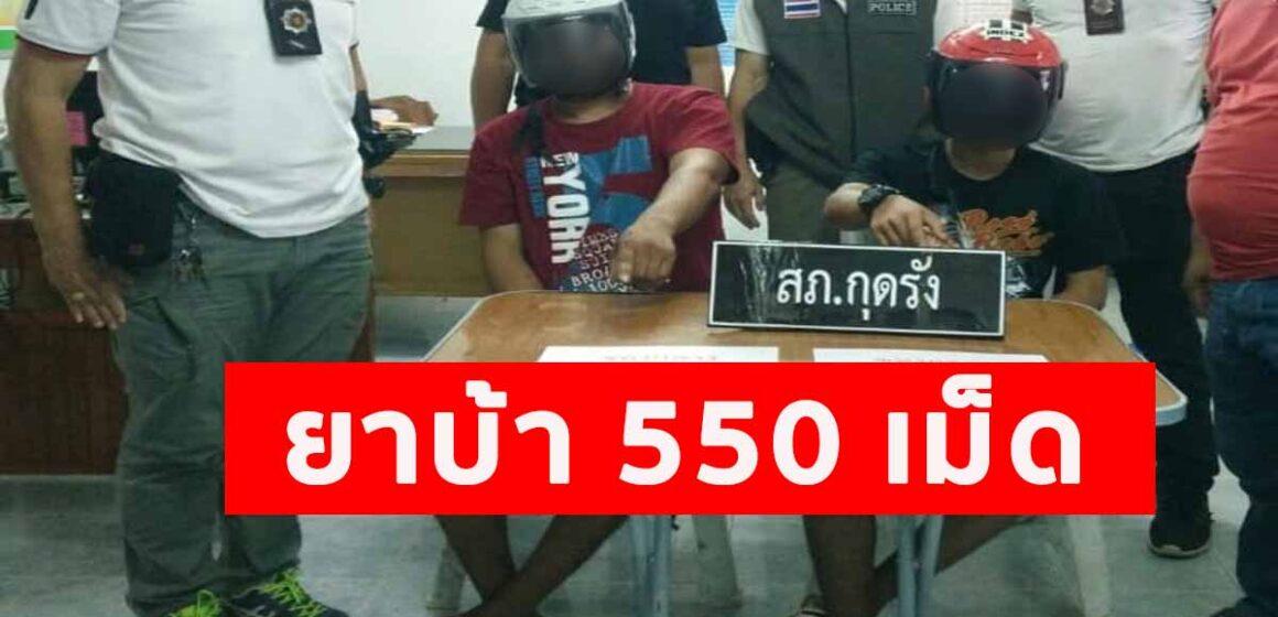ตร.สภ.กุดรัง จับกุมผู้ต้องหาพร้อมยาบ้า 550 เม็ด จ.มหาสารคาม