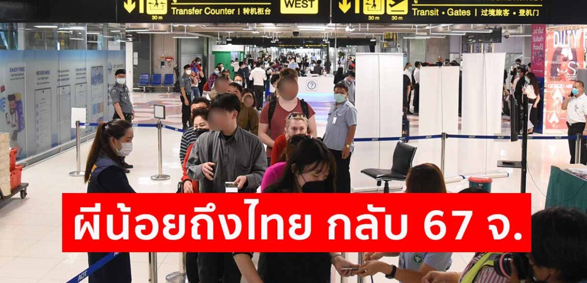 สนามบินส่งต่อ 3 ผู้ต้องสงสัยตรวจเชื้อ เผย 430 ผีน้อยถึงไทย ไป 67 จ.จับตา 21 ราย!
