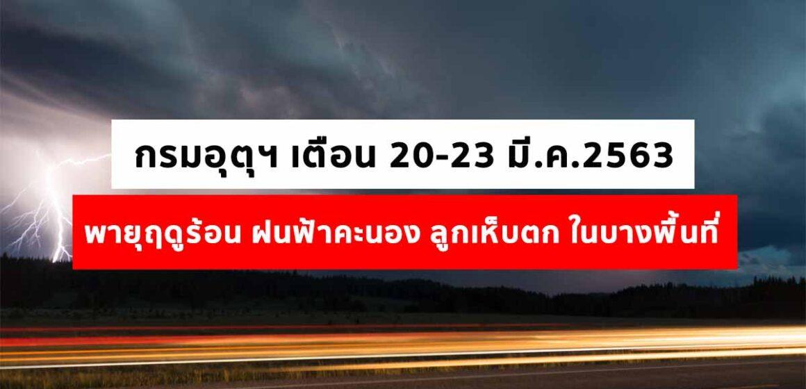 กรมอุตุฯ เตือน!! จะเกิดพายุฤดูร้อน ฝนฟ้าคะนอง ลูกเห็บตก 20-23 มี.ค.2563