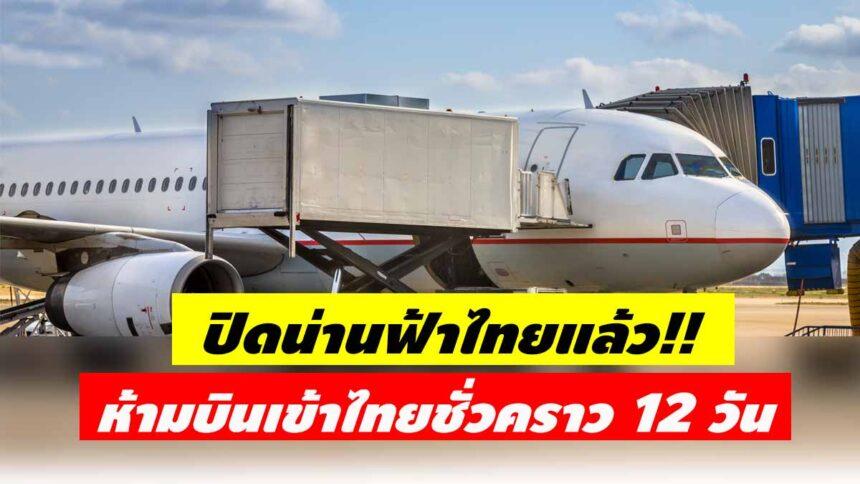 สำนักงานการบินพลเรือนแห่งประเทศประกาศห้ามอากาศยานทำการบินเข้าสู่ประเทศไทยเป็นการชั่วคราว ตั้งแต่วันที่ 7 – 18 เมษายน 2563